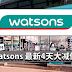 【好康】watsons 本周大促销! 有买一送一优惠、折扣优惠!! 快来看看有什么值得买!