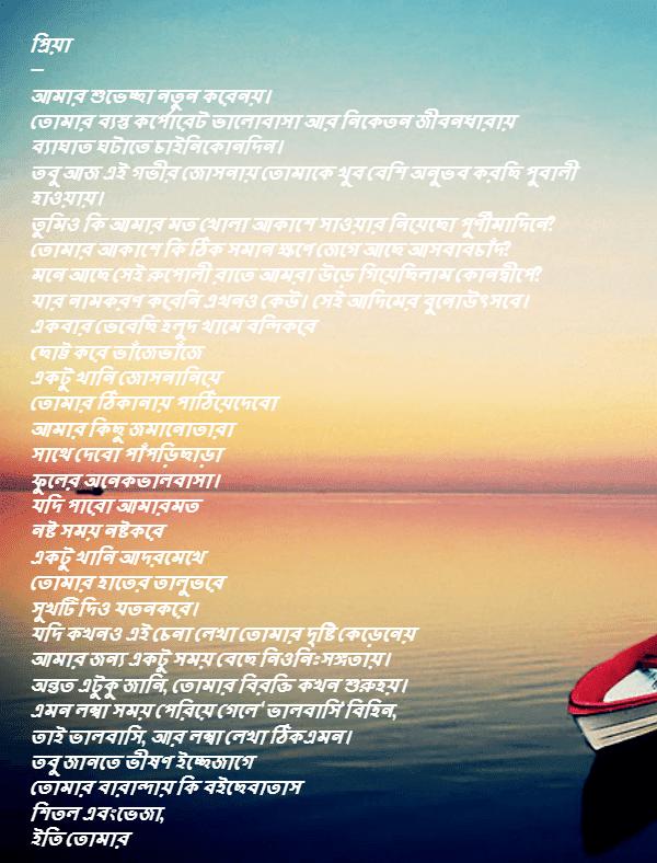 bangla propose love letter