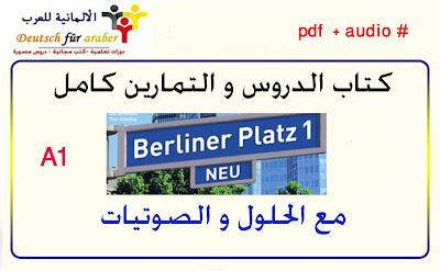 كتاب التمارين و الدروس كامل  Berliner Platz   A1 Neu  مع الصوتيات و الحلول .