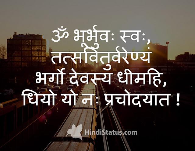 Gayatri Mantra - HindiStatus