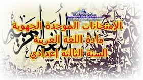 امتحانات جهوية موحدة مع التصحيح مادة اللغة العربية الثالثة اعدادي