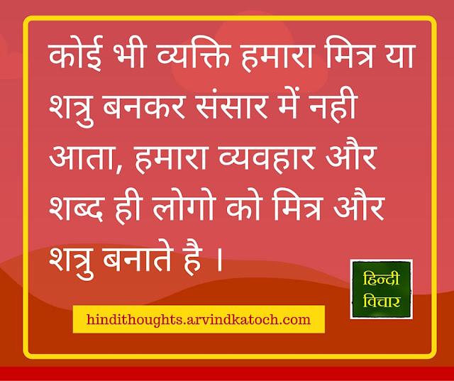 Hindi Thought, comes, world, friend, enemy, व्यक्ति, हमारा, मित्र, शत्रु, बनकर, संसार,