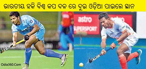Odisha 2 hockey playergot chance in Indian Men's Hockey Team for World Cup