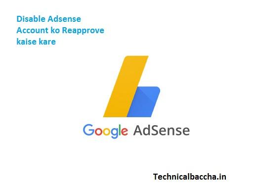Disable adsense account ko reactivate kaise kare