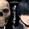 Darwin's game 11/??? [Tomos] [Manga] [Español] [MEGA]