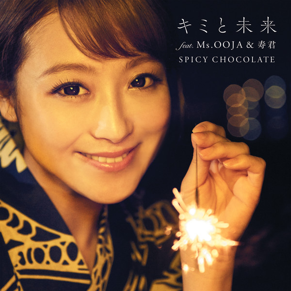 [Single] SPICY CHOCOLATE – キミと未来 feat. Ms.OOJA & 寿君 (2016.08.24/MP3/RAR)