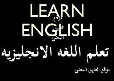 تعلم اللغه الانجليزيه مجانا : كورسات اونلاين , كتب . شرح . تحميل ملفات وورد و بى دى اف مجانا Learn-English
