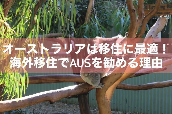 なるほ!オーストラリアで永住を目指すべき理由。海外移住したい方へ!