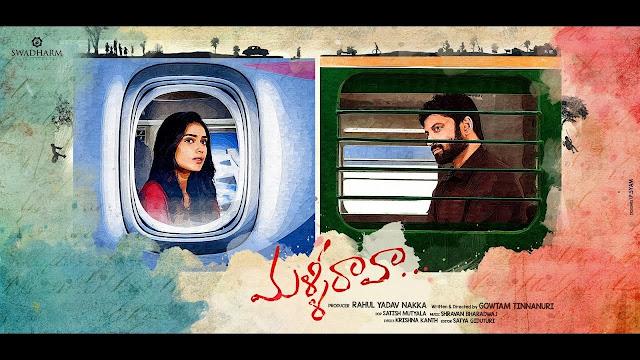 Malli Raava Movie Teaser