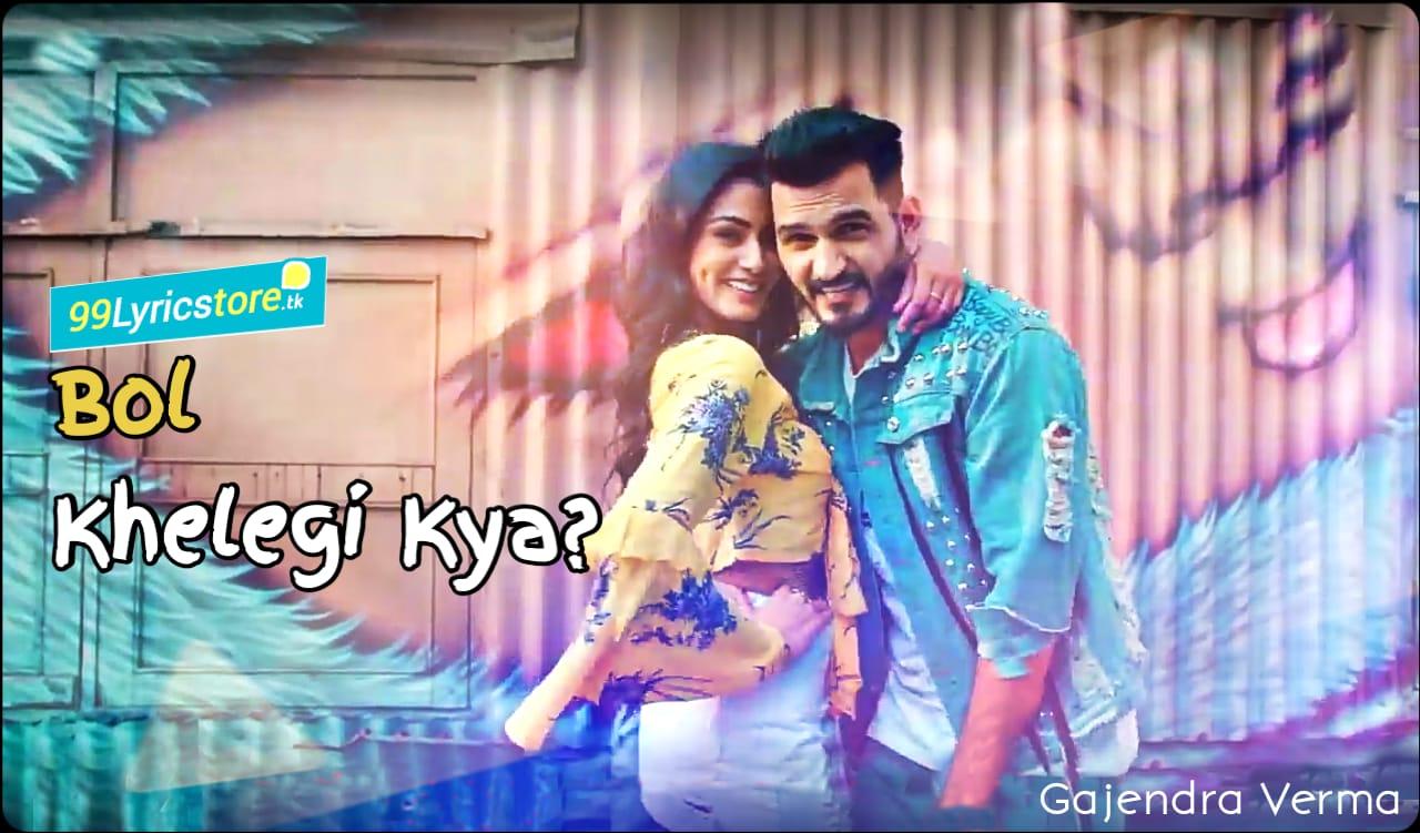 Khelegi Kya Lyrics – Gajendra Verma | Vikram Singh, Bol khelegi Kya Gajendra Verma song Lyrics, Khelegi Kya Gajendra Verma song images