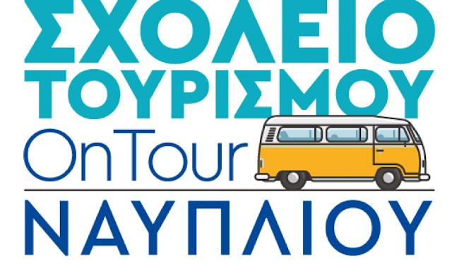 Στο Ναύπλιο ταξιδεύει 10 και 11 Δεκεμβρίου το Σχολείο Τουρισμού OnTour