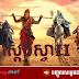 Chinese Movie_ Sdach Sva II HD