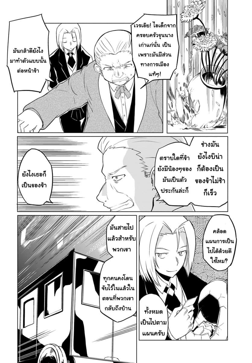 อ่านการ์ตูน Magi Craft Meister ตอนที่ 17 หน้าที่ 6