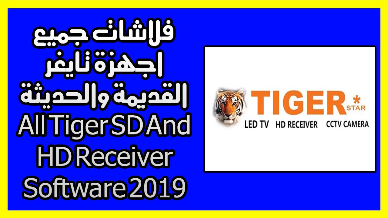 فلاشات جميع اجهزة تايغر القديمة والحديثة All Tiger SD And HD