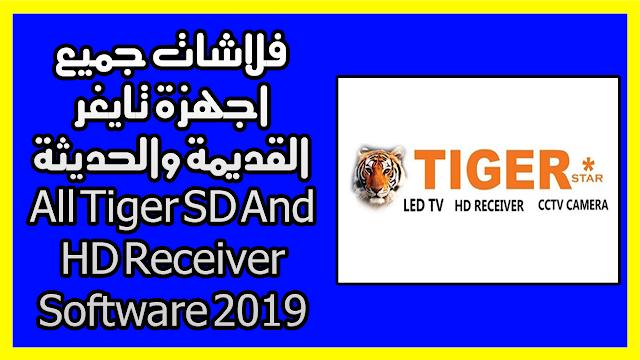 فلاشات جميع اجهزة تايغر القديمة والحديثة All Tiger SD And HD Receiver Software 2019 2019