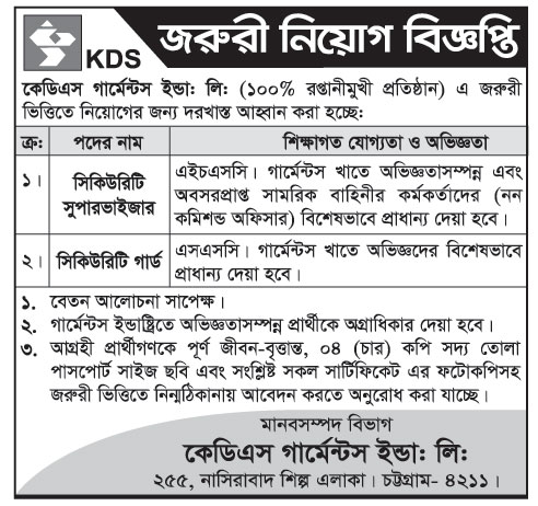 KDS Garments Industries Limited Security Guard Job Circular 2018
