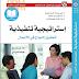 كتاب إستراتيجية تنفيذية لتحقيق النجاح في الأعمال بقلم مجموعة مؤلفين pdf