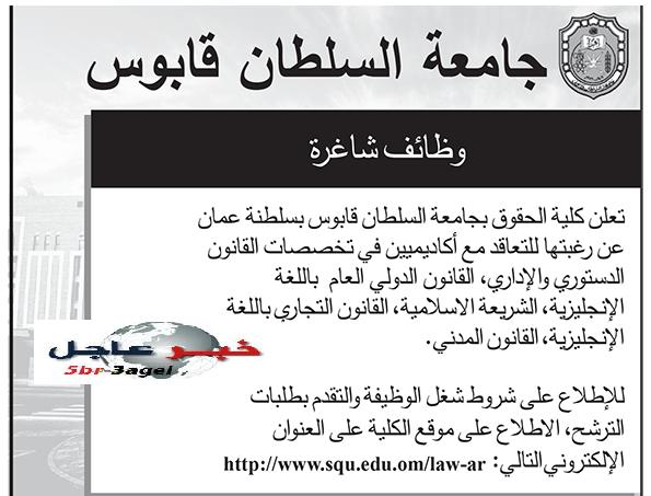 اعلان وظائف جامعة السلطان قابوس بسلطنة عمان منشور بجريدة الاخبار المصرية 30 / 3 / 2016