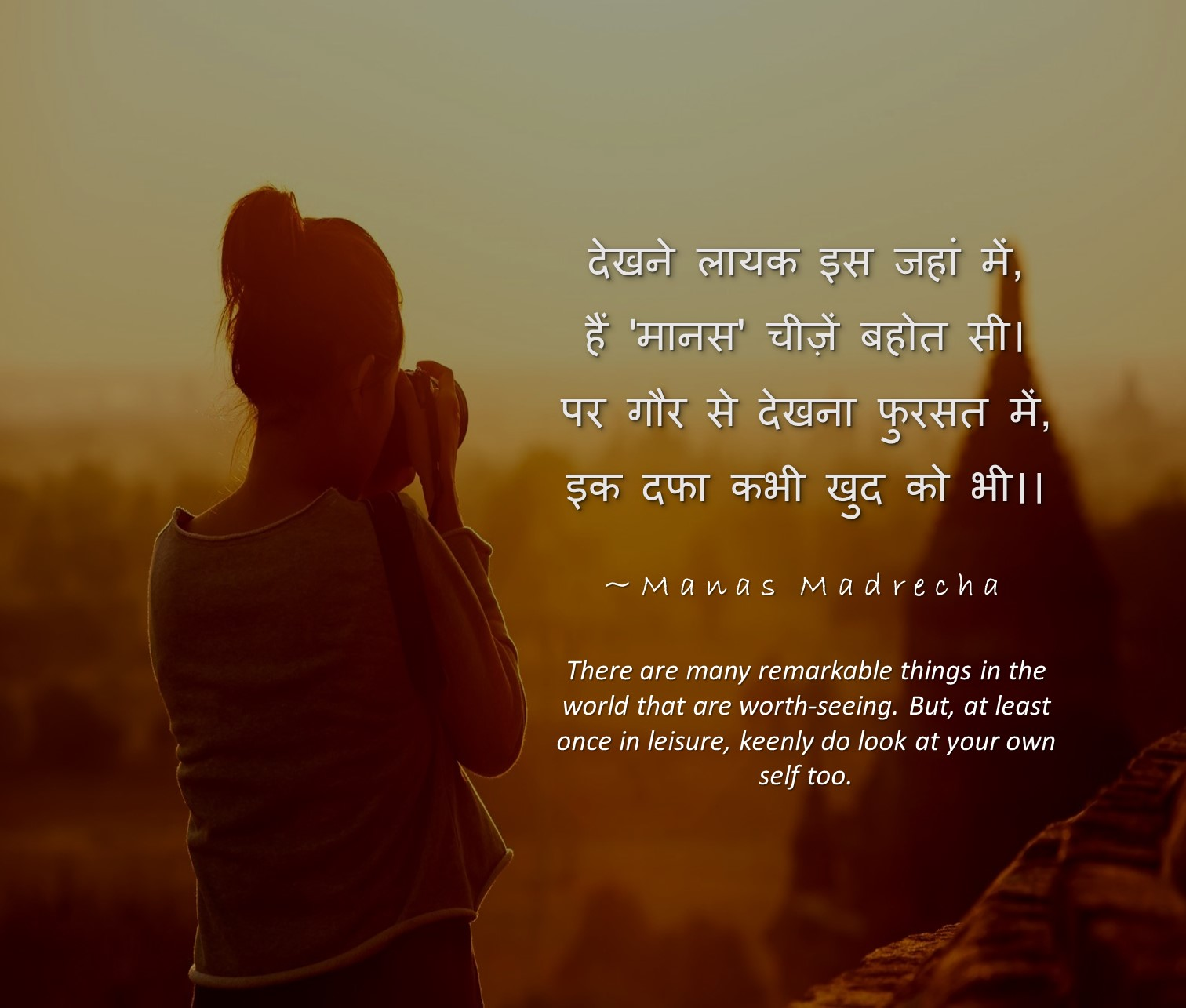 girl clicking pic, girl clicking photo, girl doing photography, girl taking photo tumblr, indian temple sunset, girl facing back, girl mood wallpaper, girl in sunshine, Manas Madrecha, Manas Madrecha blog, simplifying universe, hindi poem on self, hindi quotes, hindi shayari, inspirational poem, inspirational quotes, motivational quotes, first talk about yourself, pehle khud ki baat karo,