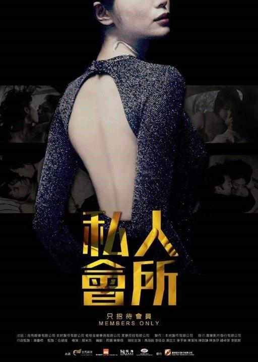 Gái Gọi Hộp Đêm - Members Only (2017)