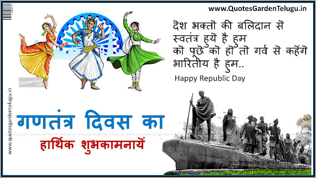 Best Republicday greetings 2016 in Hindi
