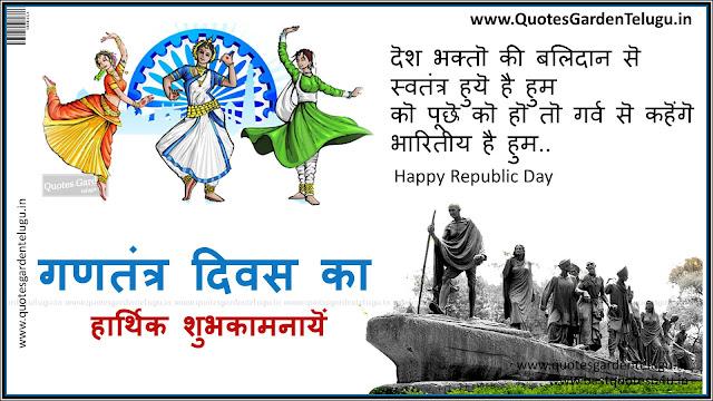 Best Republicday greetings 2016 in Hindi