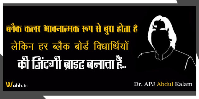 abdul-kalam-quotes-in-hindi-19