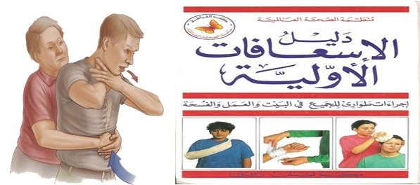 تحميل  كتاب شرح كامل للاسعافات الاولية مقدم من منظمة الصحة العالمية