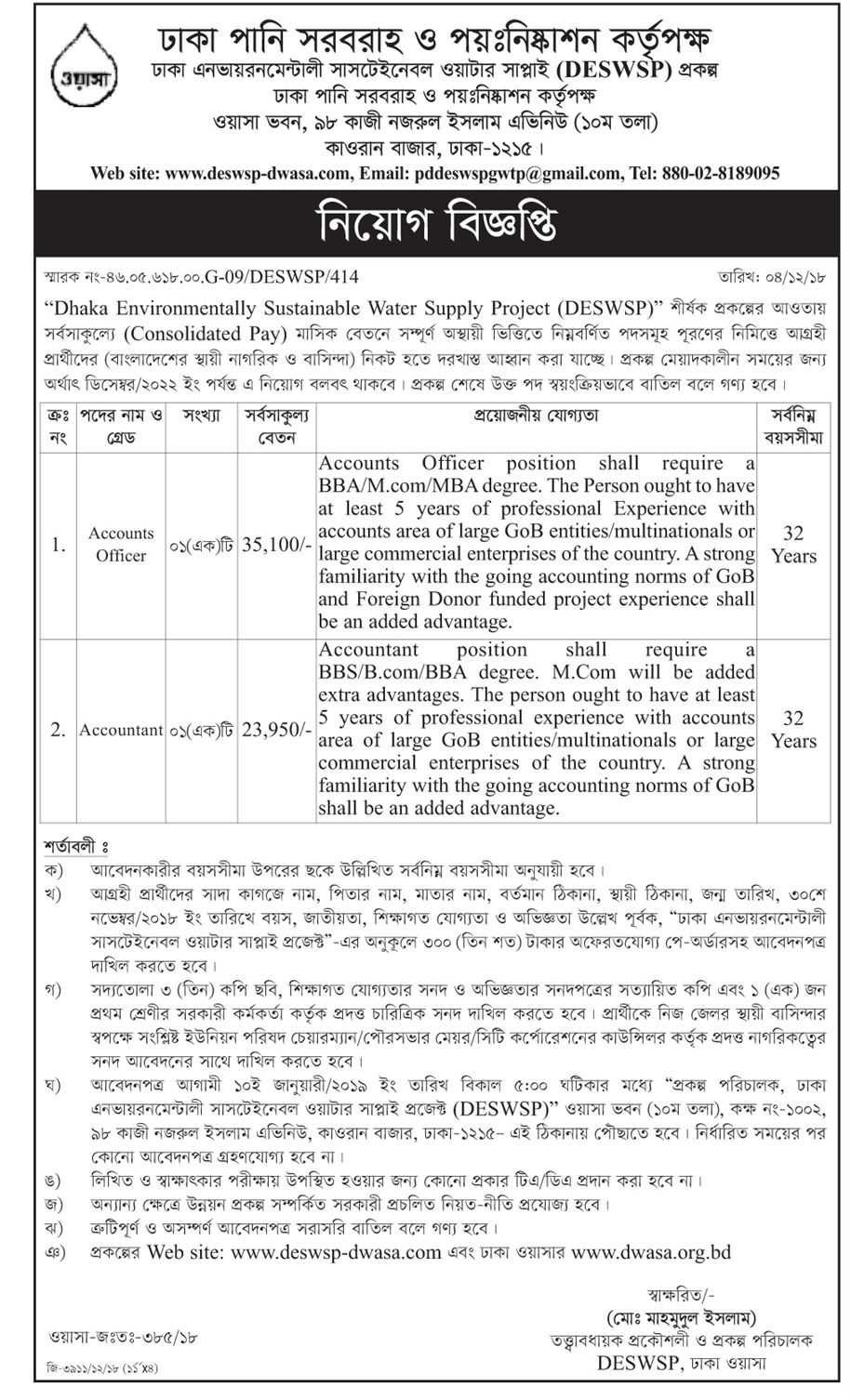 Dhaka Water Supply & Sewerage Authority (DWASA) Job Circular 2018