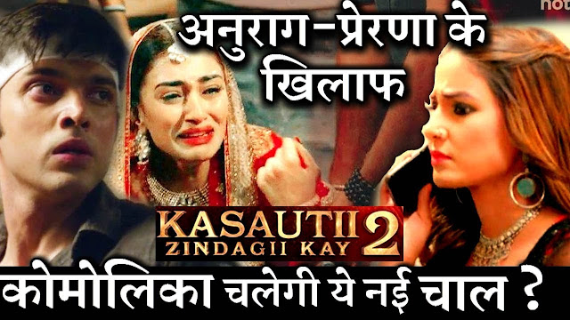 OH NO!  Prerna framed in Moloy Basu death case mastermind revealed in Kasauti Zindagi Kay