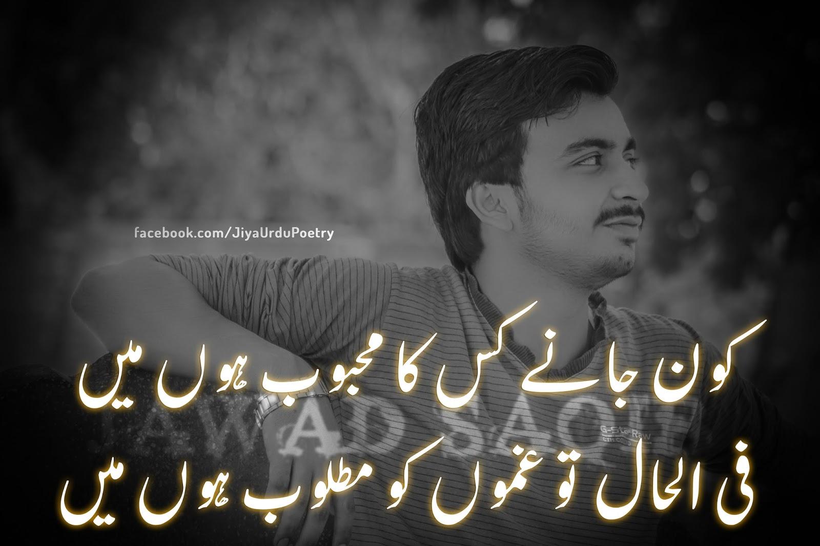 Maa Sad Poetry In Urdu