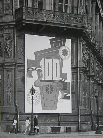 1973 год. Рига. Площадь 17 Июня (ныне Doma laukums, 6). Плакат, посвященный 100-летию Праздника песни, на здании бывшей биржи в Старой Риге