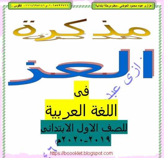 مذكرة لغة عربية للصف الأول الابتدائى ترم أول 2020 مستر عزازى عبده
