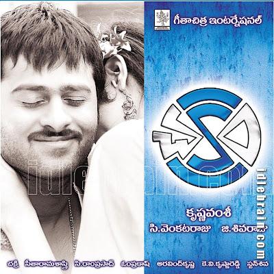 Jagamanta kutaumbam mp3 song download chakram songs on gaana. Com.