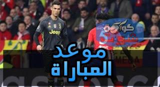 موعد مباراة يوفنتوس ضد أتليتكو مدريد فى دورى أبطال أوروبات