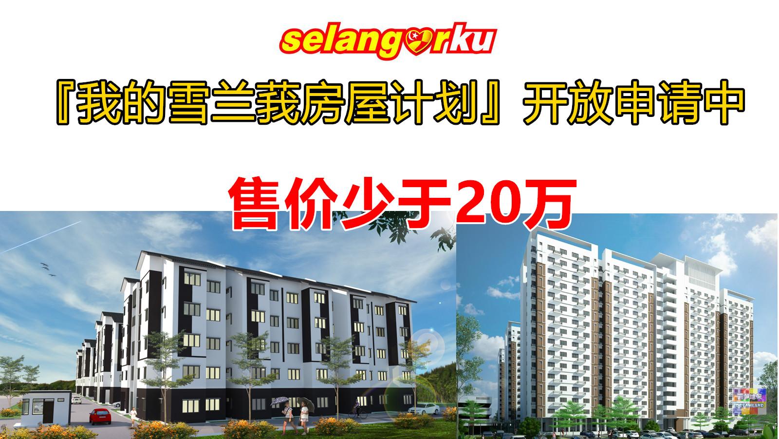 Rumah Selangorku Jenis A 700 Kp Surat Mia
