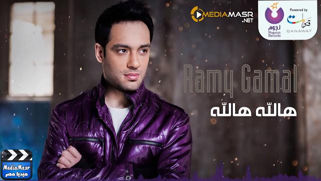 اغنية رامي جمال - هالله هالله CD Q 320Kbps - تحميل مباشر واستماع اونلاين