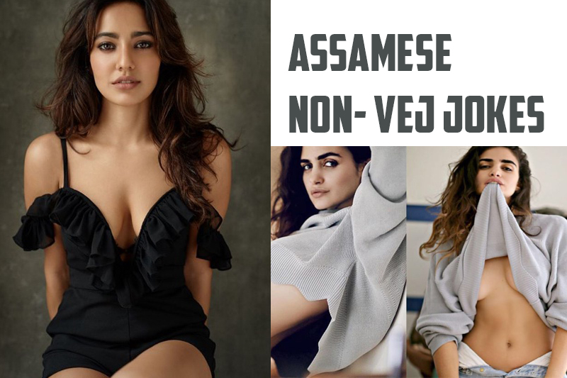 Assamese Non-Veg Jokes (18+)
