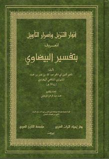 الكتاب أنوار التنزيل وأسرار التأويل المعروف بتفسير البيضاوي الجزء الثاني