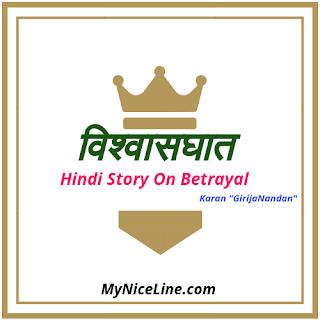 विश्वासघात पर हिन्दी स्टोरी, राजा रानी की प्रेरणादायक कहानी, राजा के विश्वासघात की कहानी   hindi story betrayal. popular story of king queen in hindi with moral