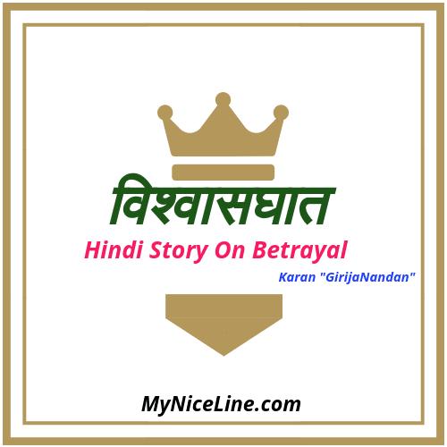 विश्वासघात पर हिन्दी स्टोरी, राजा रानी की प्रेरणादायक कहानी, राजा के विश्वासघात की कहानी | hindi story betrayal. popular story of king queen in hindi with moral