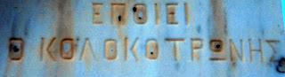 προτομή του Πετρόμπεη Μαυρομιχάλη στην Καλαμάτα
