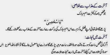 Aakhrat K Azab Say Khalasi