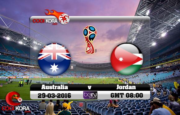 رابط مشاهدة مباراة استراليا والاردن 29 3 2016 القنوات الناقله