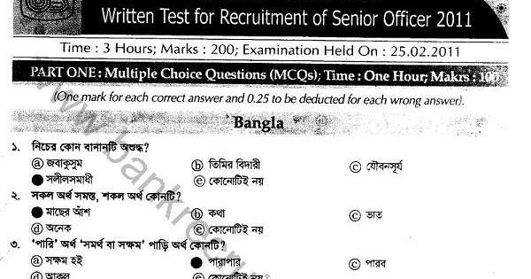 Janata Bank Limited Recruitment Test for Senior Officer
