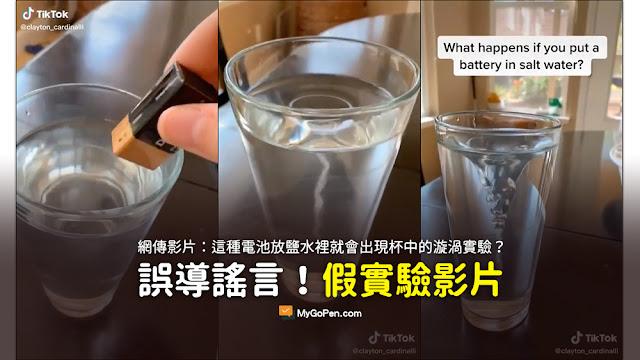 把這種電池放鹽水裡就會出現漩渦 影片 謠言