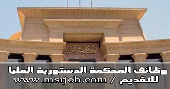 وظائف المحكمة الدستورية العليا 2016 للمؤهلات العليا والتقديم حتى 19 / 11 / 2016