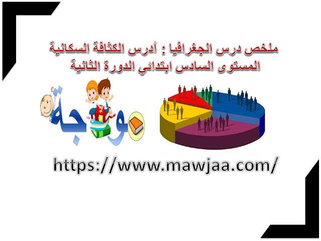 ملخص درس الجغرافيا : أدرس الكثافة السكانية  المستوى السادس ابتدائي الدورة الثانية