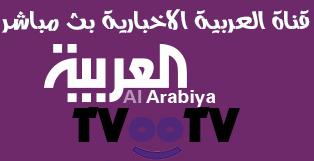 قناة العربية بث مباشر