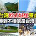 台湾各地欧式城堡景点,美到不相信是台湾!